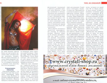 Article about LaUra in Oriental Russian Magazine about oriental dance www.orientalmagazine.ru